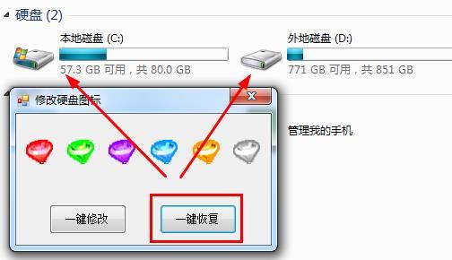 修改硬盘图标工具截图