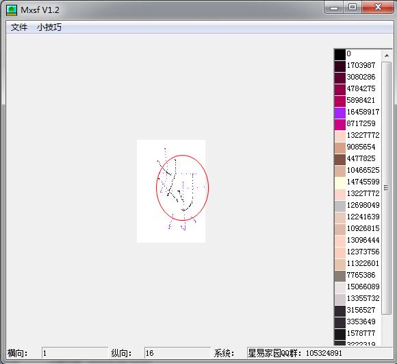 MXSF素描画软件截图