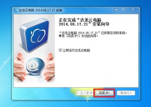 达龙云电脑PC客户端截图