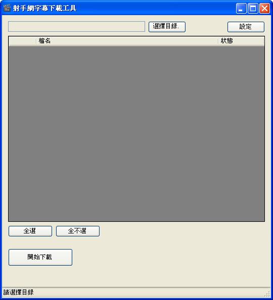 射手网字幕下载工具截图