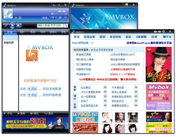 MvBox-卡拉OK播放器截图