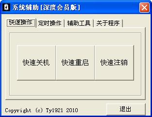 电脑辅助软件截图