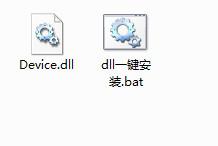 device.dll截图