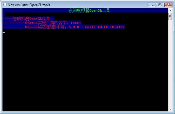 OpenGLChecker.exe截图