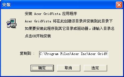 AcerGridVista 桌面分屏工具截图