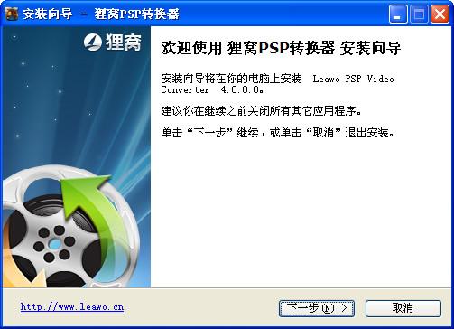 狸窝PSP电影转换器截图