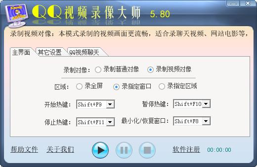 QQ视频录制大师截图