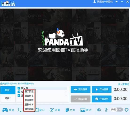 熊猫TV直播助手截图