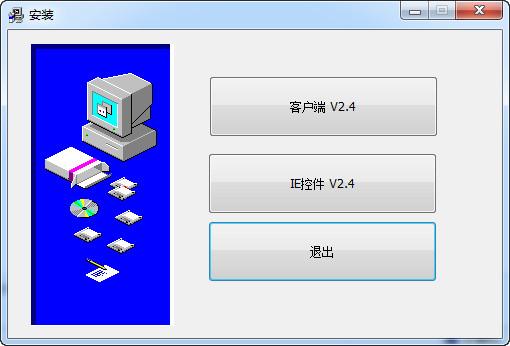 翔威视频监控软件截图
