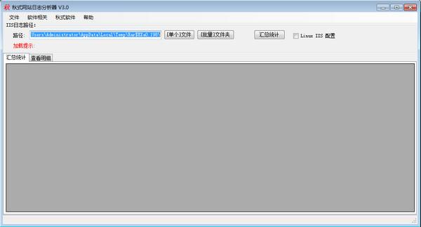 点格IIS日志分析器截图