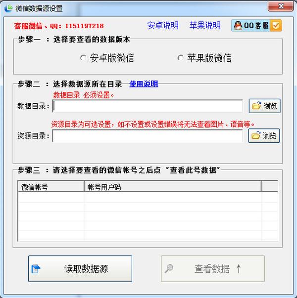 淘晶微信聊天恢复器截图