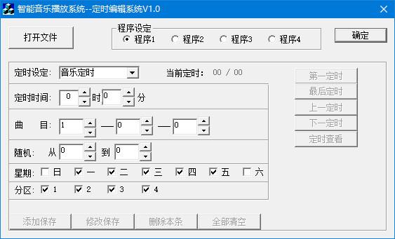 MP3自动播放机定时编辑软件截图