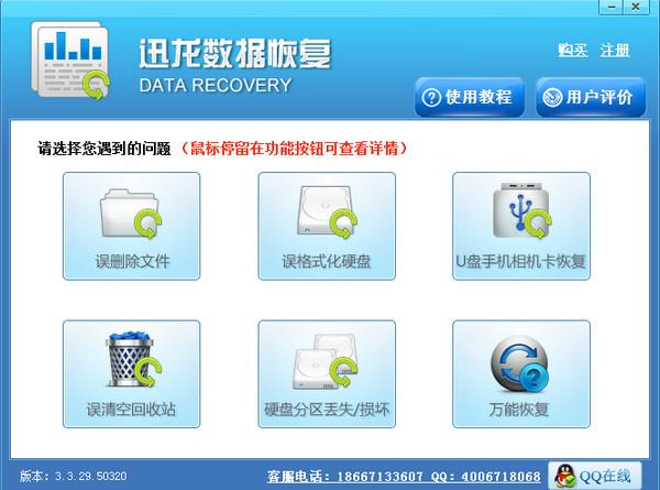 迅龙数据恢复软件截图