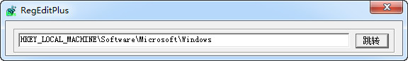 RegEditPlus(注册表快速跳转工具)截图