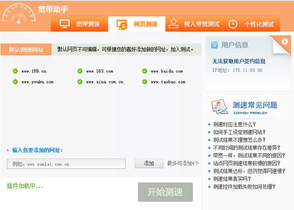 上海电信宽带测速截图
