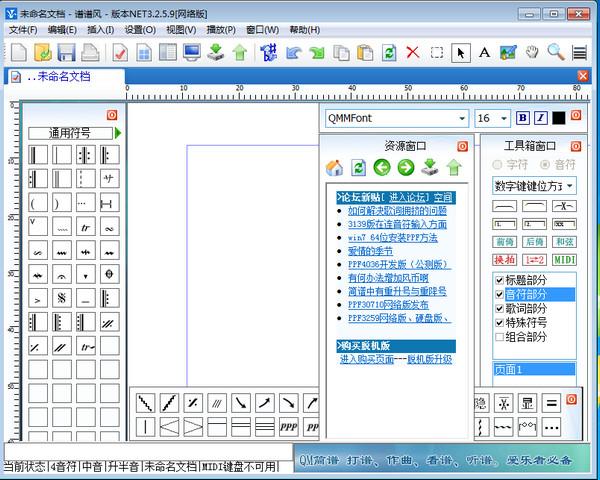 谱谱风制谱软件截图