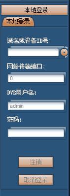v380监控软件