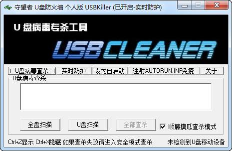 守望者U盘防火墙(USBKiller)截图