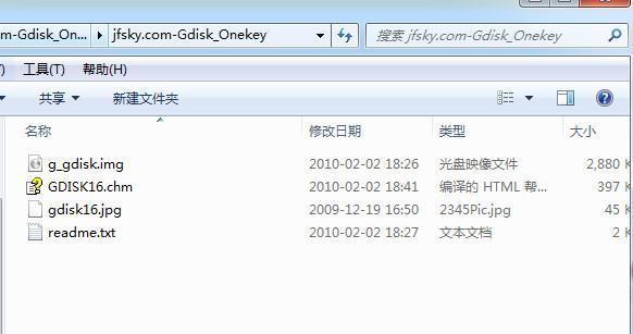 Gdisk一键分区 硬盘分区工具截图