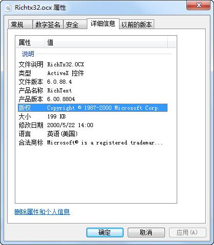 richtx32.ocx截图