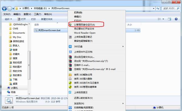 关闭SmartScreen筛选器工具截图