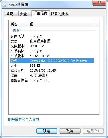 7zip_c.dll截图