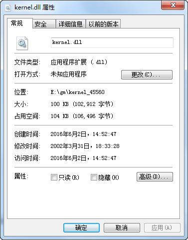 kernel.dll截图