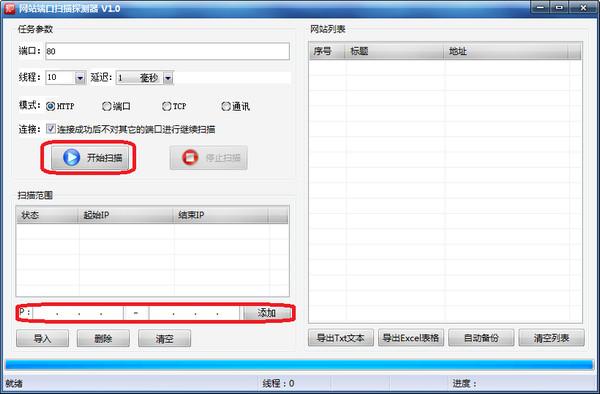 网站端口扫描探测器截图