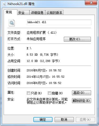 hkhook21.dll截图