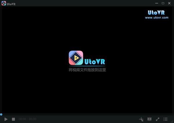 UtoVR全景播放器pc版截图