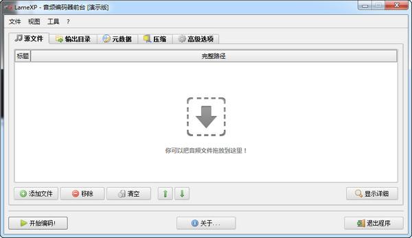 LameXP(MP3编码器)截图
