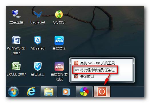 高仿WinXP关机工具截图
