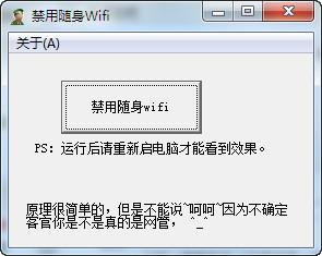 禁用随身wifi工具截图