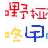 个性手写字体