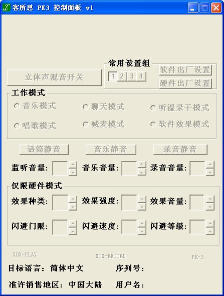 客所思pk3控制面板截图