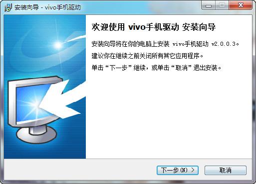 vivo手机驱动程序截图