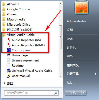 虚拟声卡驱动Virtual Audio Cable截图