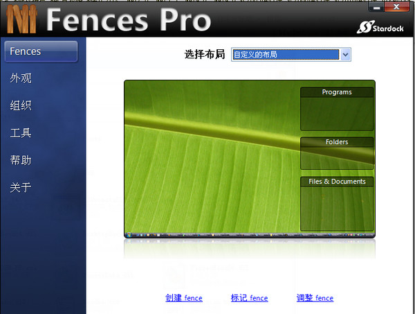栅栏桌面-Stardock_Fences截图