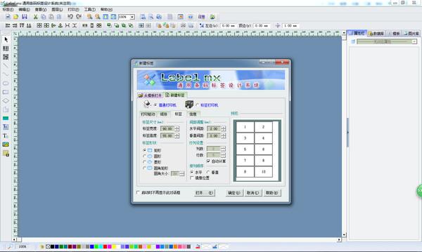 label mx通用条码设计系统截图