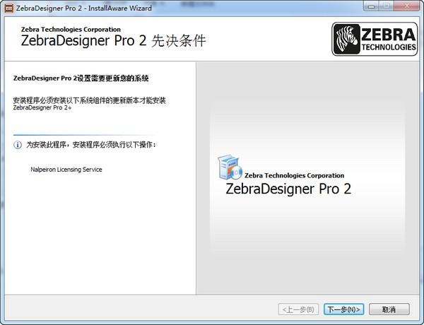 条码打印软件Zebra Designer截图