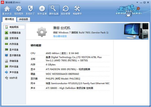 驱动精灵2011集成万能网卡版截图