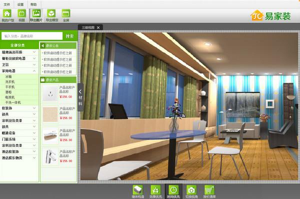 易家装3d装修设计软件截图