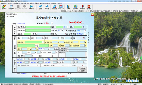 易全印通印刷管理系统截图