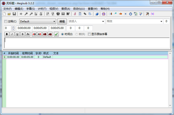 电影字幕编辑器(Aegisub)截图