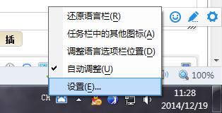 班智达藏文输入法截图