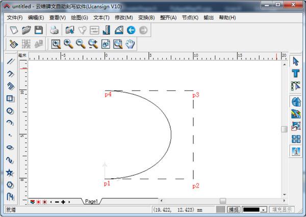 文泰雕刻软件截图