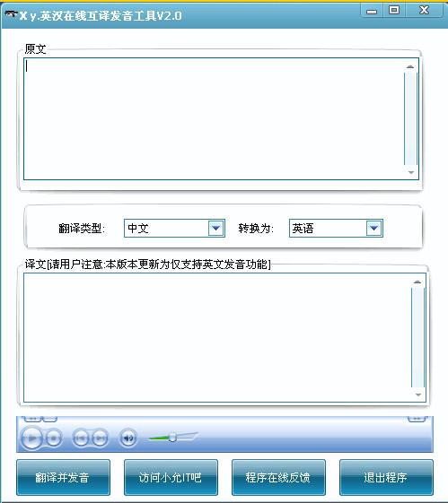 英汉在线互译发音工具截图