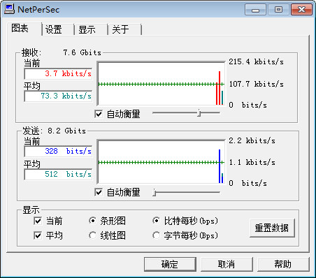 NetPerSec网速测试软件截图