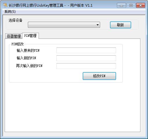 长沙银行网上银行usbkey管理工具截图