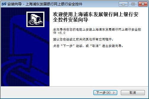 浦发银行网银安全控件截图